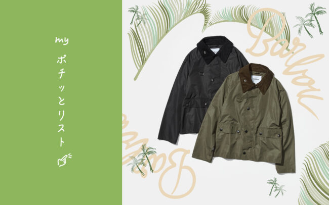 Barbour × BEAMS BOY