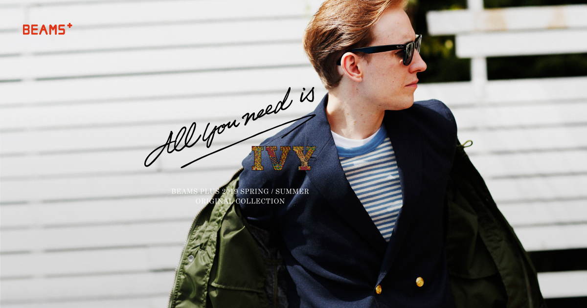 ALL YOU NEED IS IVY | BEAMS PLUS 2019 SPRING / SUMMER